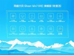雨林木风 GHOST WIN7 64位(免激活)旗舰版 2016.07出品