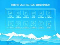 雨林木风 GHOST WIN7 32位(免激活)旗舰版 2016.07制作
