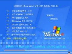 ���Թ�˾GHOST WIN7 64λ װ��� 2016.08(�⼤��)