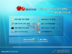 ���ѻ�GHOST WIN7 64λ װ��� 2016.08(�⼤��)