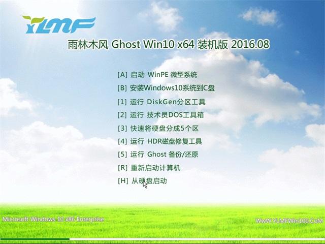 雨林木风GHOST WIN7 64位 装机版 2016.08(免激活)