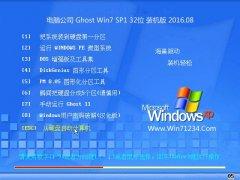 电脑公司GHOST WIN7 32位 装机版 2016.08(自动激活)