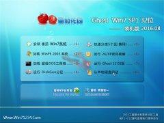 番茄花园GHOST WIN7 32位 装机版 2016.08(免激活)