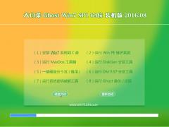 大白菜Ghost Win7(64位)装机版 2016.08(免激活)