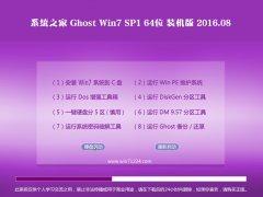 ϵͳ֮��Ghost Win7(64λ)װ��� 2016.08(�⼤��)