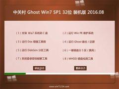 中关村Ghost Win7(32位)装机版 2016.08(永久激活)