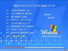 电脑公司 Ghost Win7 64位 旗舰版 2016.08(免激活)