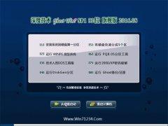 深度技术 Ghost Win7 32位 旗舰版 2016.08(永久激活)