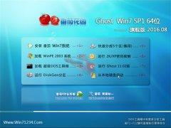 番茄花园 Ghost Win7 64位 旗舰版 2016.08(永久激活)