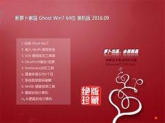 新萝卜家园 GHOST WIN7 64位 装机版 V2016.09(永久激活)
