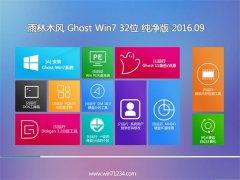 雨林木风 GHOST WIN7 32位 纯净版 V2016.09(自动激活)
