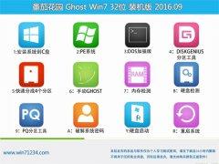 番茄花园 GHOST WIN7 32位 装机版 V2016.09(自动激活)