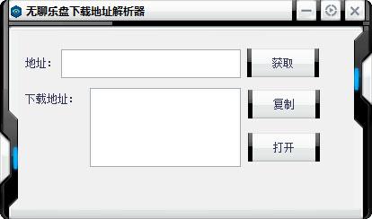 无聊乐盘下载地址解析器 V1.0.1 绿色版