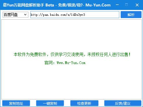 慕云万能网盘解析助手 V1.0 绿色版