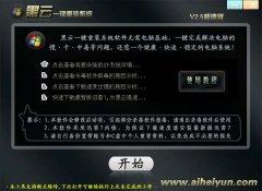 黑云一键重装系统下载|黑云一键重装pe winxp系统工具