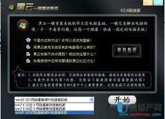 黑云一键重装系统下载 黑云一键重装系统软件v2.6兼容版