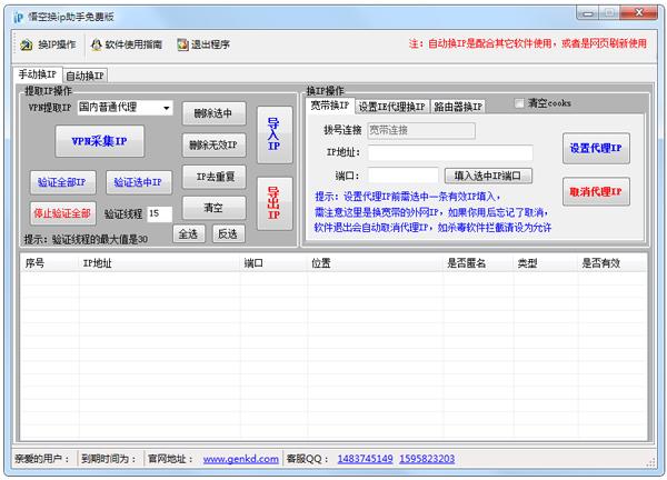 悟空换IP助手 V1.5 绿色版