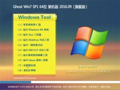 GHOST WIN7 64位 装机版 V2016.09(无需激活)