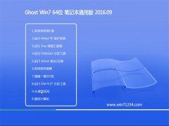 GHOST WIN7 64位 笔记本通用版 V2016.09(无需激活)