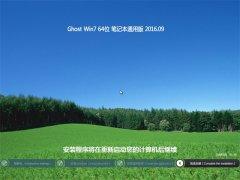 笔记本通用GHOST WIN7 64位 特别装机版 2016年09月