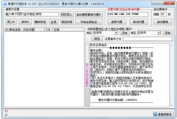 易通免费代理IP软件 V1.52f 绿色版