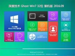 深度技术 GHOST WIN7 32位 万能装机版 2016年09月