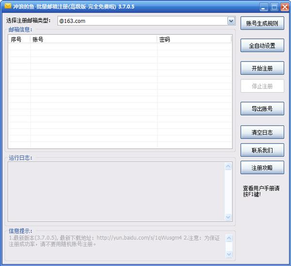 冲浪的鱼批量邮箱注册 V3.7.0.5