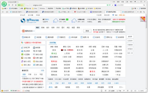 搜狗高速浏览器2014 5.0 正式版
