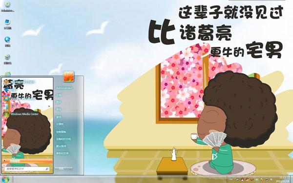 阿爆粽子妹幽默win10桌面主题