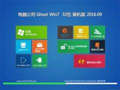 ���Թ�˾ GHOST WIN7 32λ �콢�� 2016V09