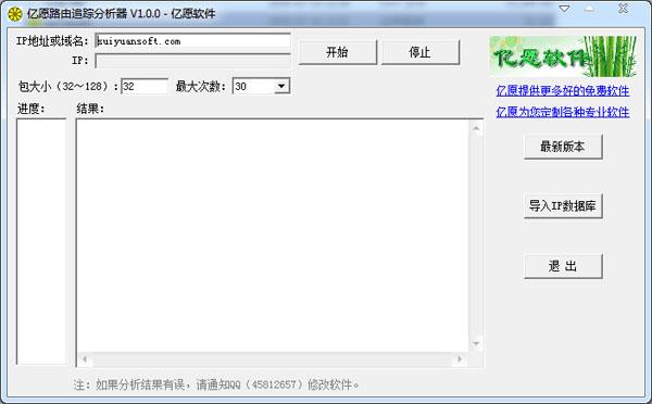 亿愿路由追踪分析器 V1.0.0 绿色版