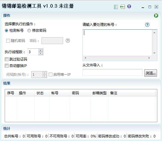 锵锵邮箱检测工具 V1.0.3
