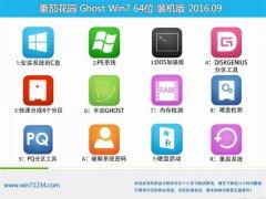 ���ѻ� GHOST WIN7 64λ �콢�� 2016V09