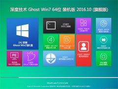 ��ȼ���GHOST WIN7 64λ װ��� 2016.10(�⼤��)