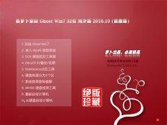 新萝卜家园GHOST WIN7 32位 纯净版 V2016.10 (自动激活)