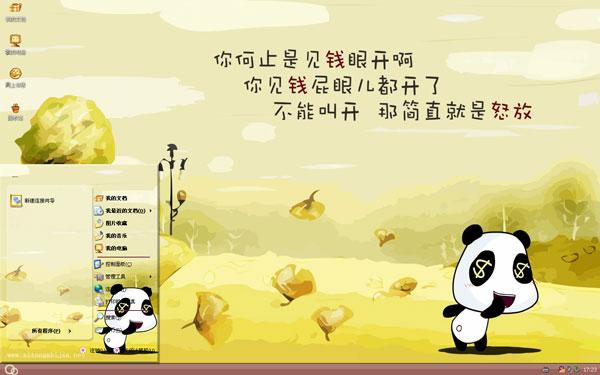 熊猫娃娃只见钱w10主题