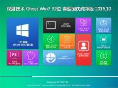 深度技术GHOST WIN7 32位 纯净版 V2016.10(自动激活)