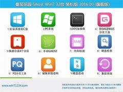 ���ѻ�GHOST WIN7 32λ װ��� 2016.10(���ü���)