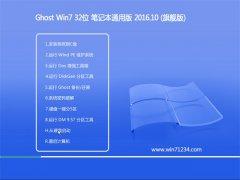 GHOST WIN7 32位 笔记本通用版版 2016.10(免激活)