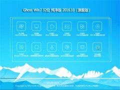 GHOST WIN7 32位 纯净版 V2016.10(无需激活)