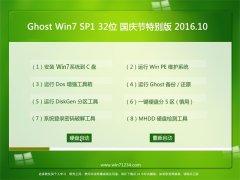 小白GHOST WIN7 SP1 X32 V2016 国庆版(无需激活)