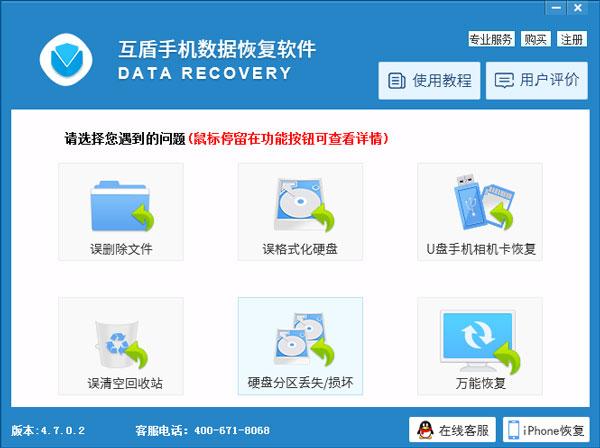 互盾手机数据恢复软件 V4.7.0.2