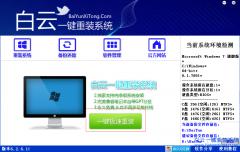 白云一键重装系统工具v2.9.8.0