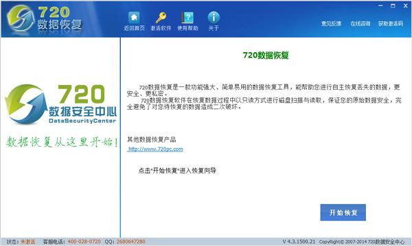 720全功能数据恢复软件 V4.3.1500.21