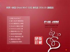 新萝卜家园GHOST WIN7 32位 大师装机版2016.10(自动激活)
