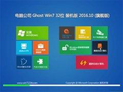 电脑公司GHOST WIN7 32位 万能装机版v2016年10月(绝对激活)