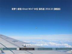 新萝卜家园GHOST WIN7 X64 快速装机版2016v10(永久激活)