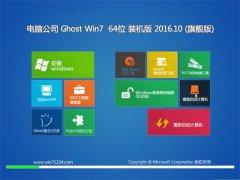 电脑公司GHOST WIN7 64位 内部装机版v2016.10月(自动激活)