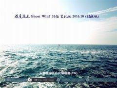 深度技术GHOST WIN7 x32 推荐装机版V2016年10月(自动激活)