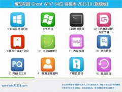 番茄花园GHOST WIN7 X64 官方装机版2016.10月(激活版)